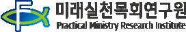 미래실천목회연구원